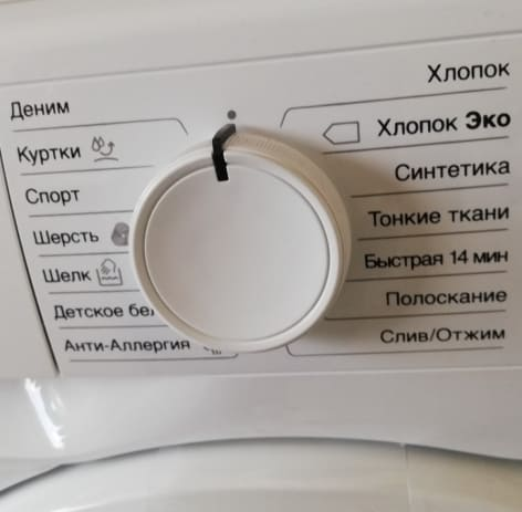 Что обозначает значок деликатной стирки на стиральной машине