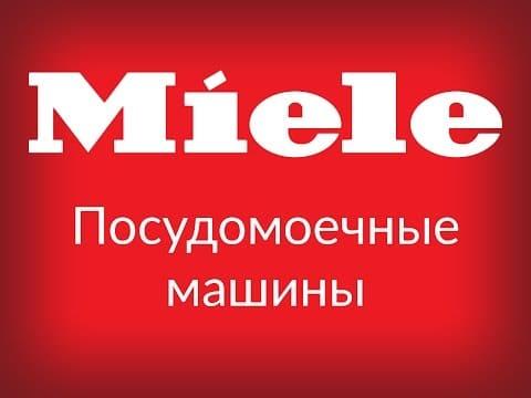Логотип «Миле»